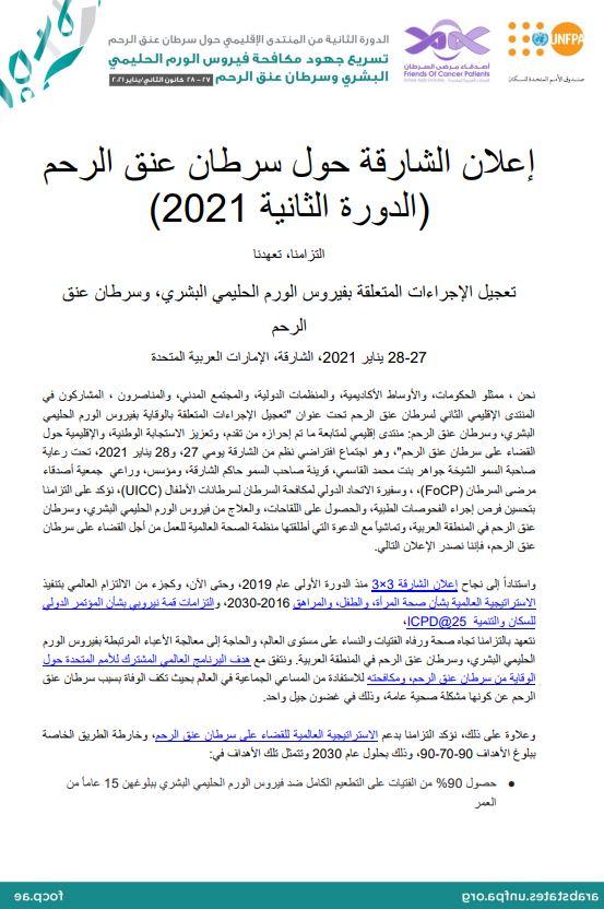 إعلان الشارقة حول سرطان عنق الرحم (الدورة الثانية 2021)