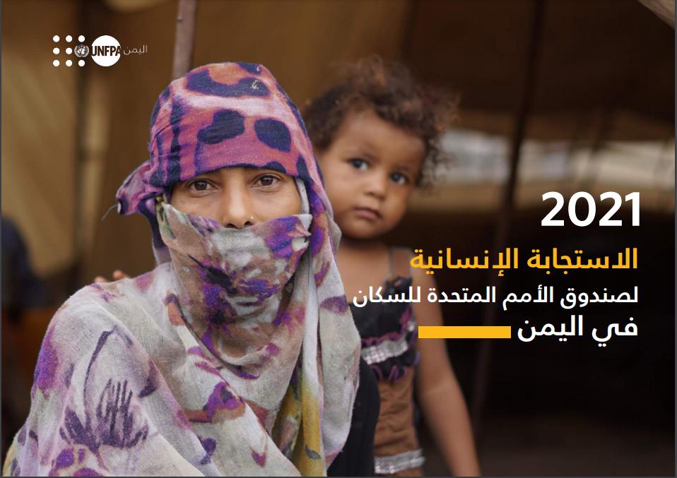 الاستجابة الإسانية لصندوق الأمم المتحدة للسكان في اليمن 2021