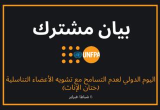 بيان بمناسبة اليوم الدولي لعدم التسامح مع تشويه الأعضاء التناسلية (ختان الإناث) 6 شباط/ فبراير 2021