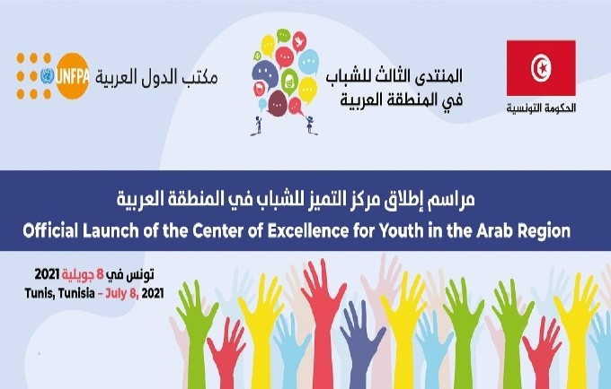 The United Nation Population Fund and the Government of Tunisia launch a Centre of Excellence for Youth in the Arab Region