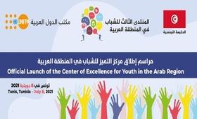 صندوق الأمم المتحدة للسكان وحكومة الجمهورية التونسية يوقعان اتفاقية لإطلاق مركز التميز الإقليمي  للشباب في المنطقة العربية