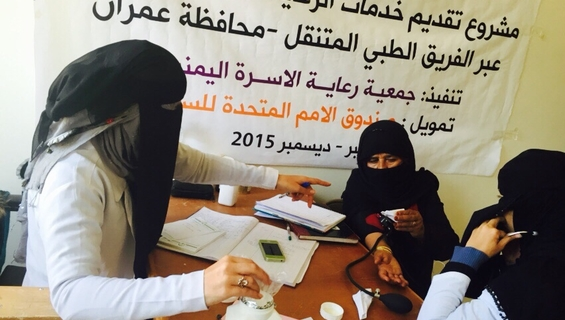 A woman receives reproductive health services at an UNFPA-supported mobile clinic  in Amran, Yemen.